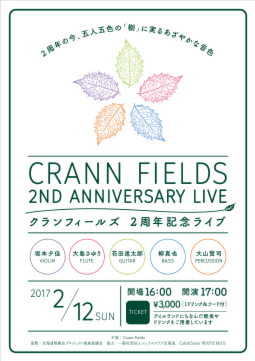 _CrannFields_flyer170105_2-1.png