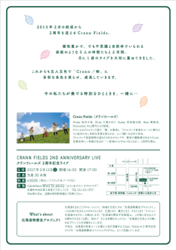 _CrannFields_flyer170105_2-2.png